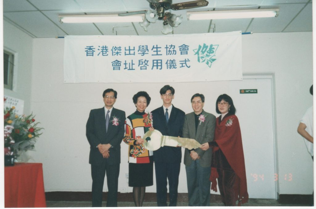 The Opening Ceremony Of The Office Of HKOSA