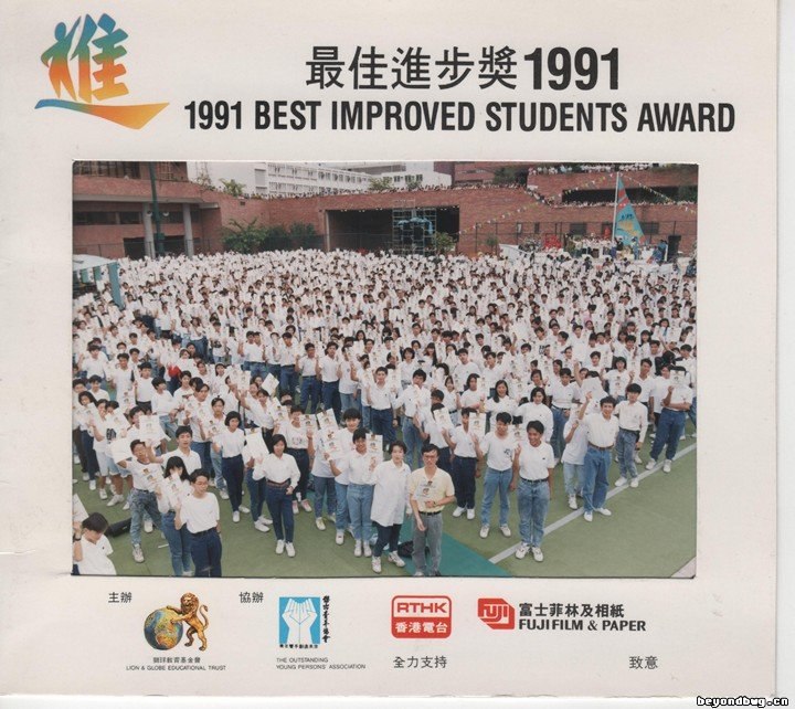 1991 Best Improved Students Award