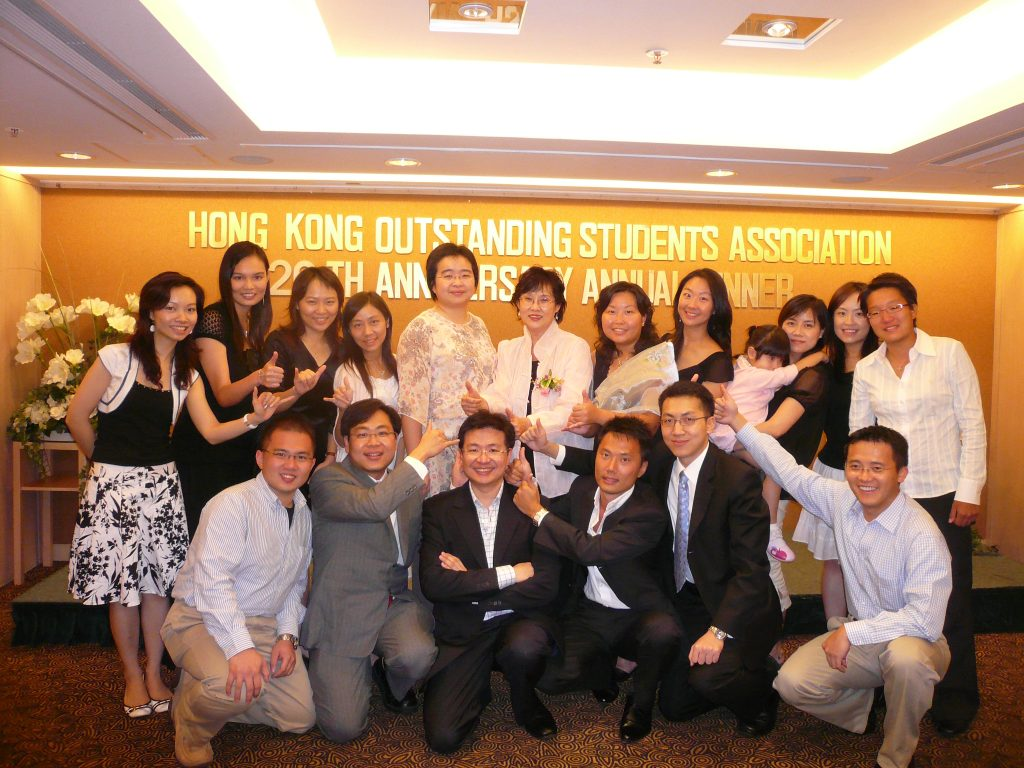 Hong Kong Outstanding Students Award 20th Anniversary Annual Dinner