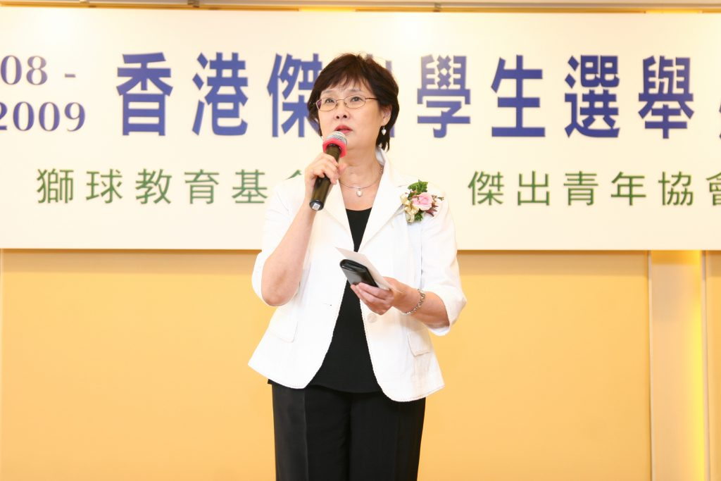 Establishment of Doreen Leung Memorial Service Award
