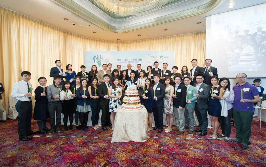 30th Anniversary of the Hong Kong Outstanding Students Award